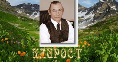 картинка Сорбучев С.И. на фоне гор
