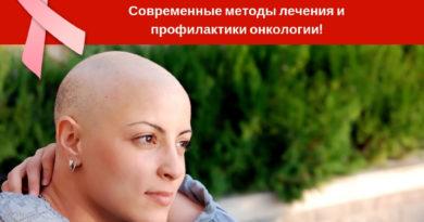 Картинка-Спаси себя от рака!-новые методы лечения рака