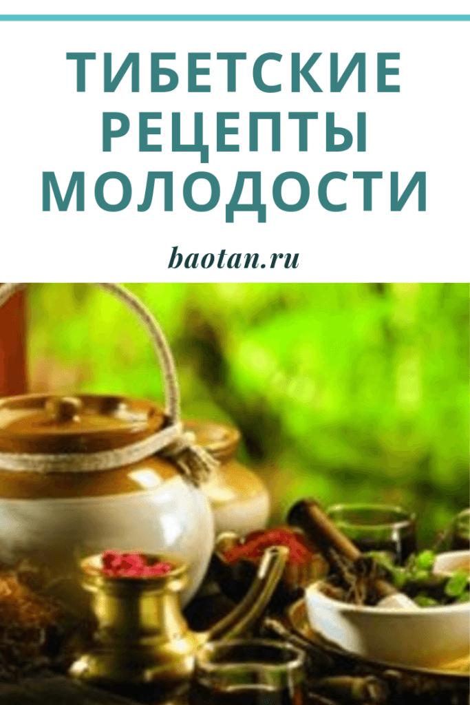 тибетские рецепты молодости-22