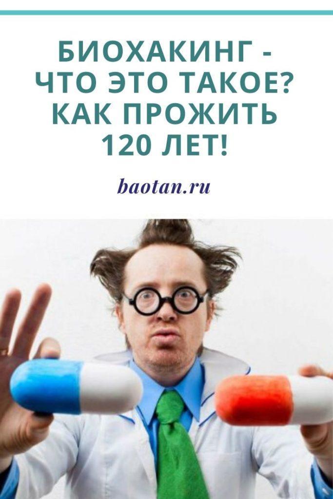 Биохакинг: что это такое. Как прожить 120 лет
