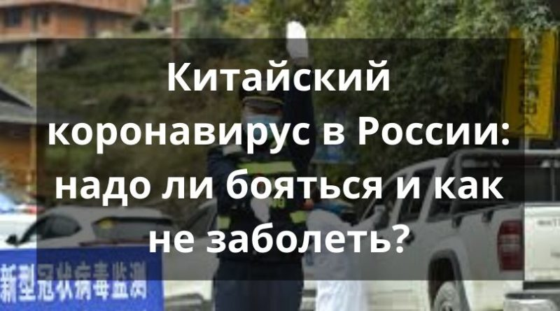 Китайский коронавирус в России. надо ли бояться и