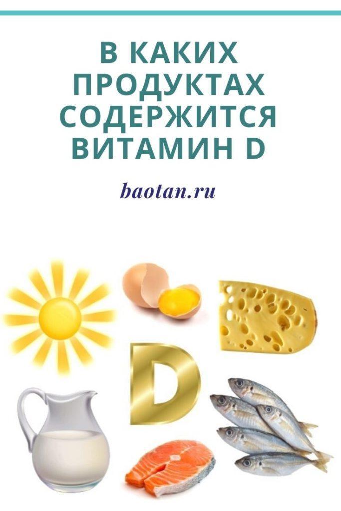 Что такео витамин D. Продукты