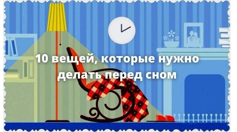 Что делать чтобы высыпаться. 10 ритуалов