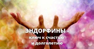 Эндорфины. Ключ к счастью и долголетию - baotan.ru