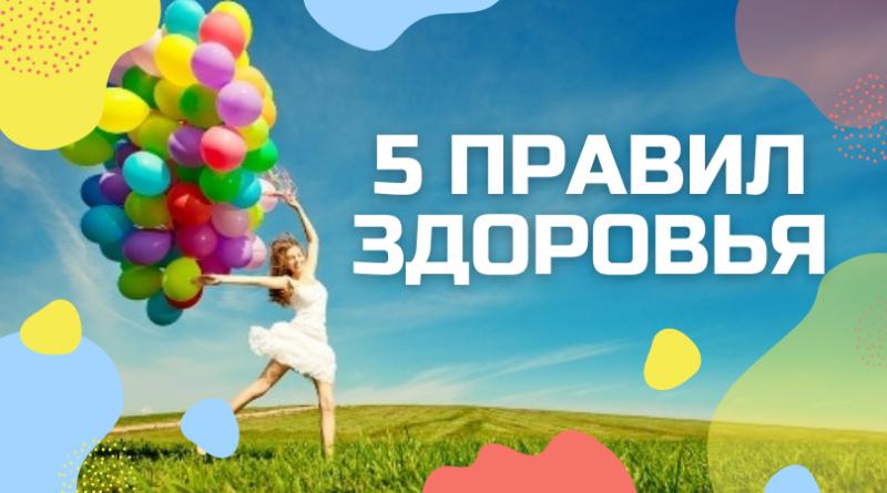 5 правил здоровья_baotan.ru
