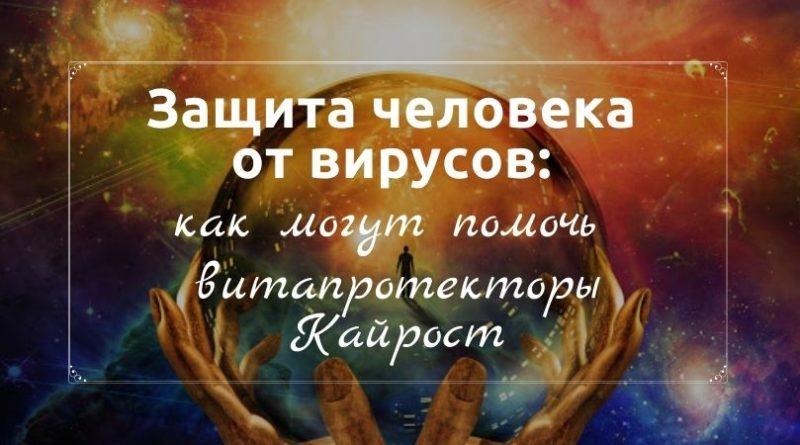 защита человека от вирусов- baotan.ru-3