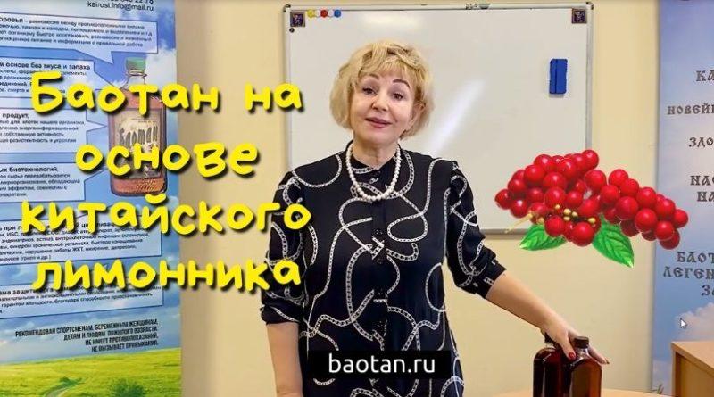 Баотан-лимонник-baotan.ru