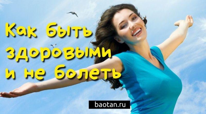 Как быть здоровыми и не болеть-baotan.ru